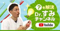 Dr.すみチャンネル