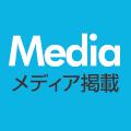 Media/メディア掲載